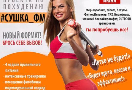 Проект Сушка_ФМ 4 сезон